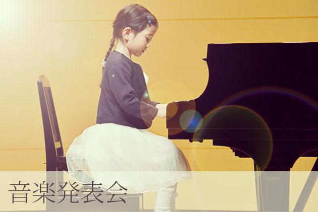 [ピアノ|合唱|吹奏楽]発表会、定期演奏会、コンサートなど|札幌の写真ビデオ撮影