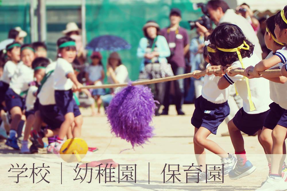 [学校|幼稚園|保育園]運動会、お泊り会、発表会、卒園記念のDVDも制作|札幌のビデオ撮影