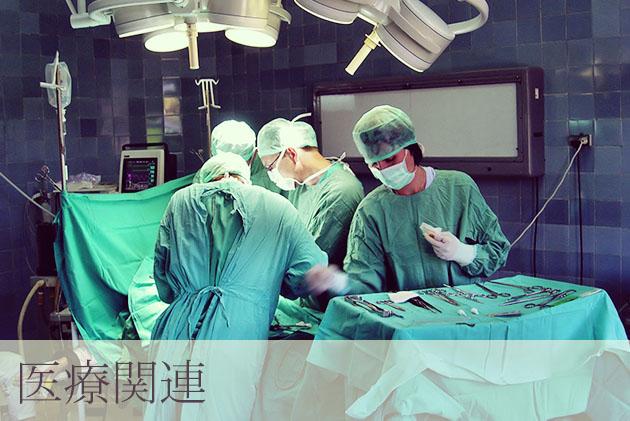 [医療関連]手術手技、内視鏡撮影、病院紹介、医療機器PRビデオ制作|札幌のビデオ撮影
