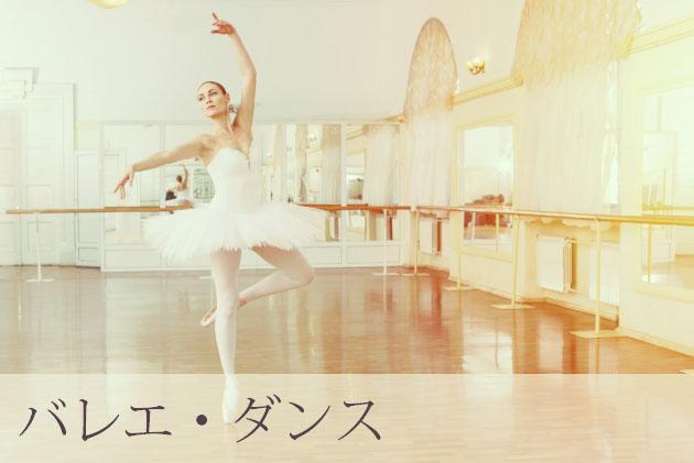 [バレエ|社交ダンス|各種ダンス]などの発表会、舞台撮影はこちら|札幌のビデオ撮影
