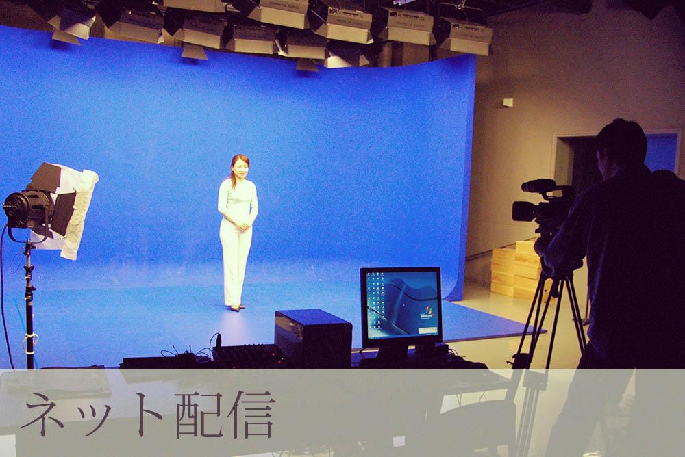 北海道札幌市[ライブ配信サービス・Zoomウェビナーサポート・オンデマンド配信]株式会社ポストメディア